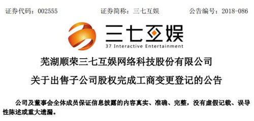 三七互娱:出售子公司股权完成工商变更登记