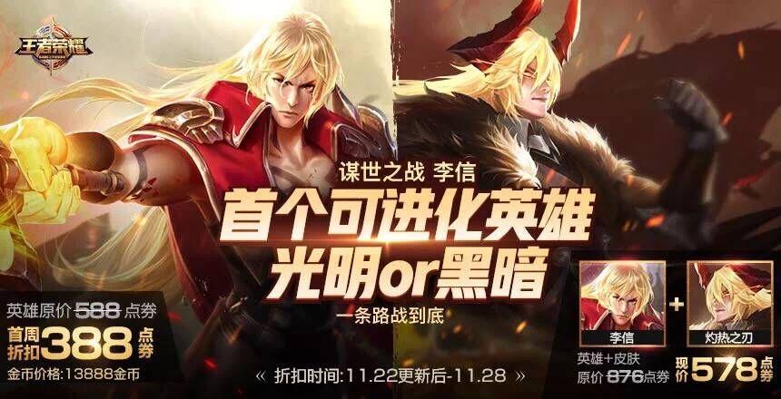 《王者荣耀》新上线的英雄:李信