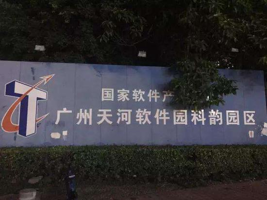 广州科韵路