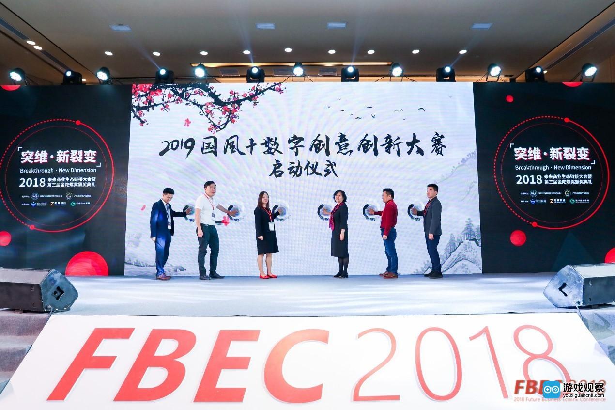 FBEC2018大会圆满闭幕 第三届金陀螺奖名单出炉