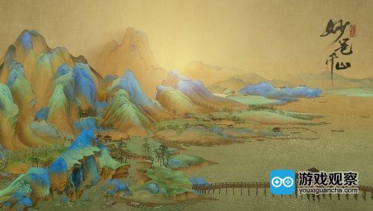 《绘真·妙笔千山》游戏截图