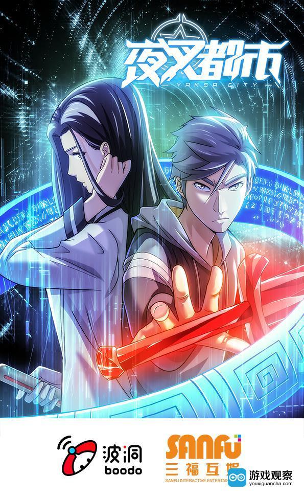 万达院线游戏与三福互娱共同打造国漫IP《夜叉都市》