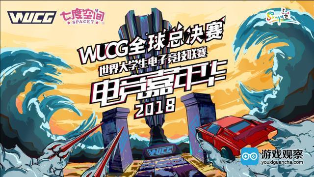 WUCG2018全球总决赛·电竞嘉年华亮点抢先看