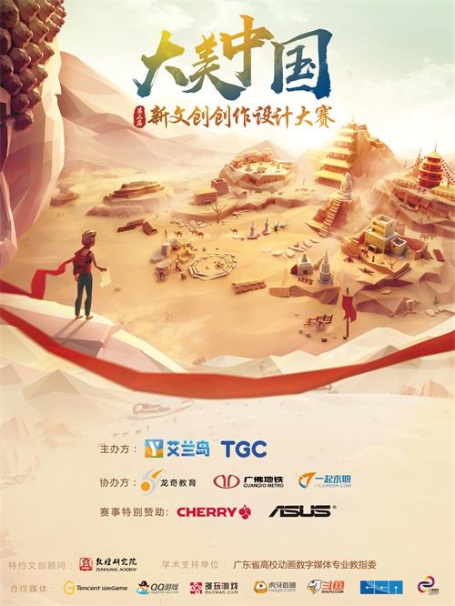 """""""大美中国""""第二届新文创创作设计大赛"""