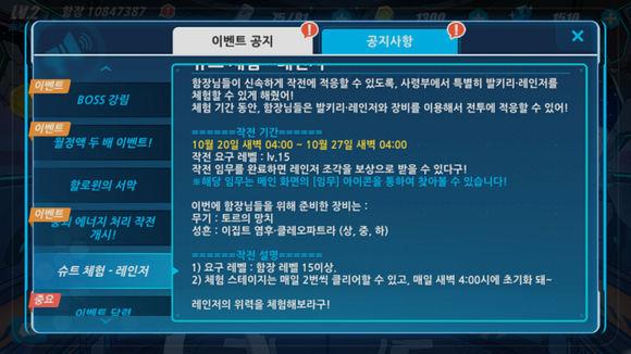 《崩坏 3》韩服任务