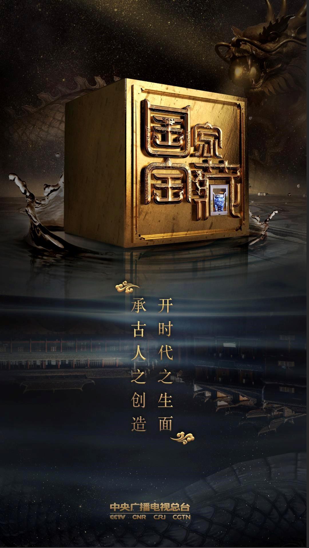 """《国家宝藏》与《王者荣耀》联手 让国宝""""活""""起来"""
