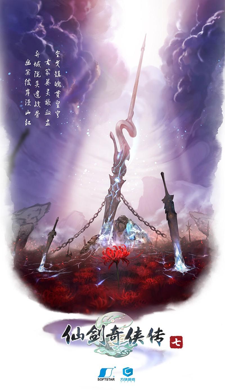 """""""仙剑之父""""确认《仙剑7》制作成本超过5000万元"""