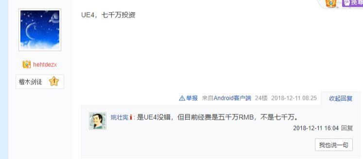 """""""仙剑之父""""确认《仙剑7》制作成本超5000万元"""