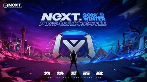 NeXT2018冬季赛开幕 赛事全面升级引领电竞新风潮
