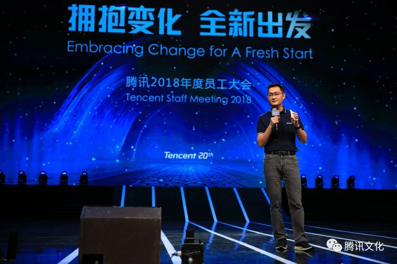 腾讯2018年度员工大会 马化腾等高管点评公司业务