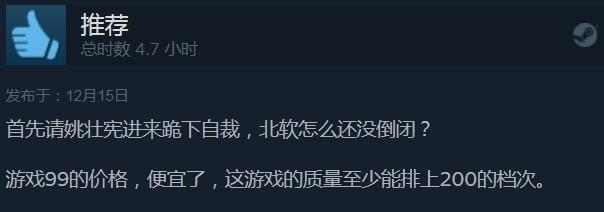 《古剑奇谭三》上线Steam首日登顶热销榜 好评率93%