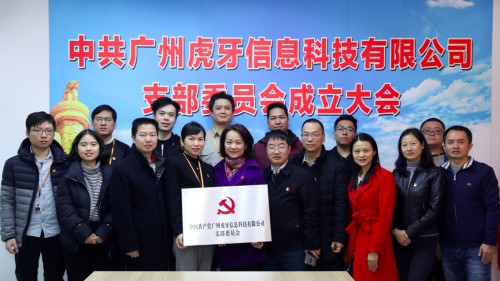 党建主管部门领导向广州虎牙公司党支部授牌
