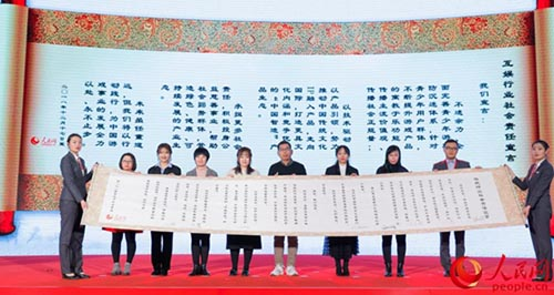 腾讯、网易等公司签署《互娱行业社会责任宣言》