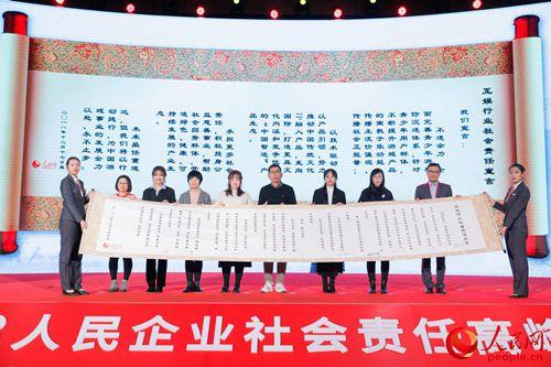 社会责任宣言在京发布 边锋网络致敬公益力量