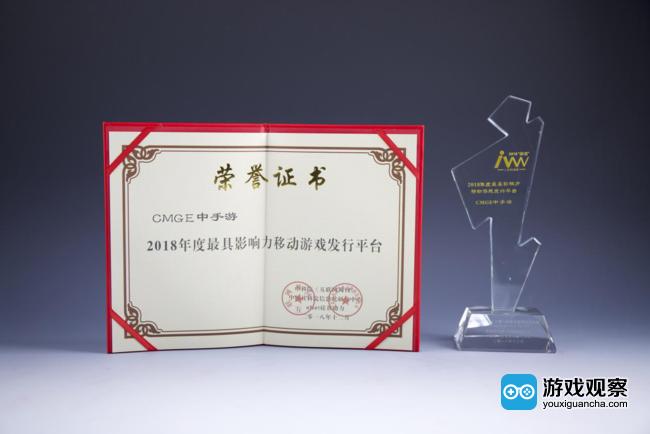 """中手游获金i奖""""2018年度最具影响力移动游戏发行平台"""""""