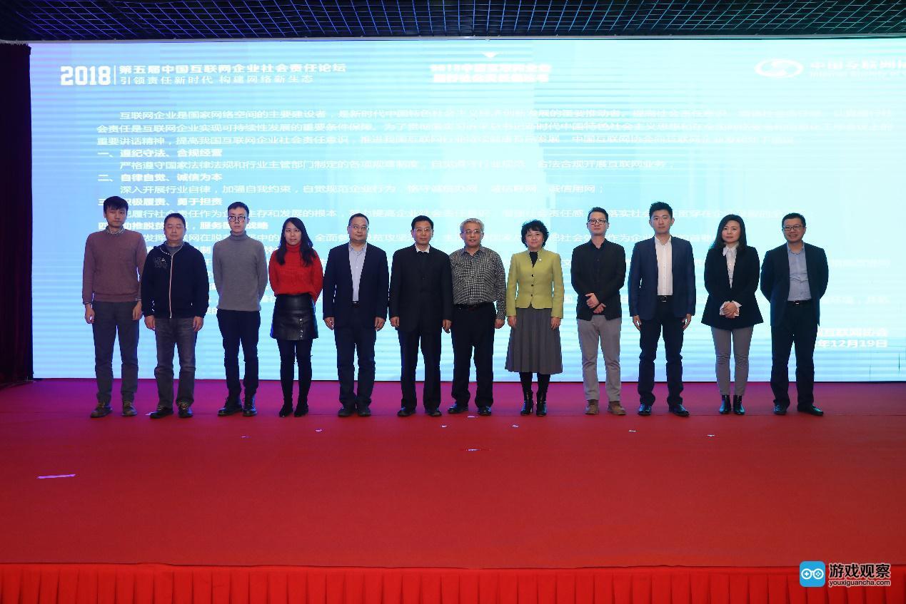 三七互娱签署中国互联网企业发布社会责任报告倡议