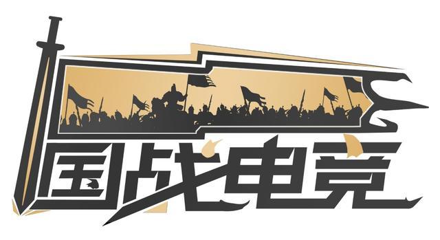 """巨人网络申请""""国战电竞""""商标获受理"""