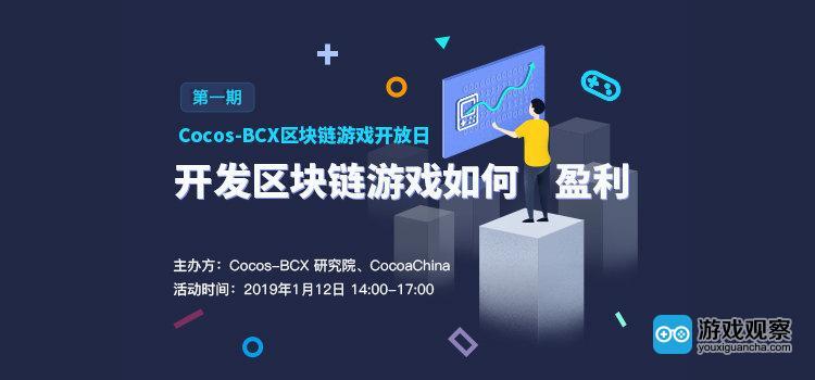 Cocos-BCX区块链游戏开放日将讨论如何盈利