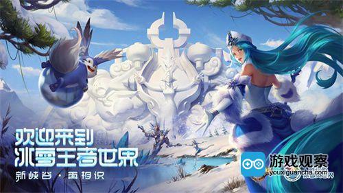 《王者荣耀》合作冰雪大世界 冰雪王者世界元旦开启
