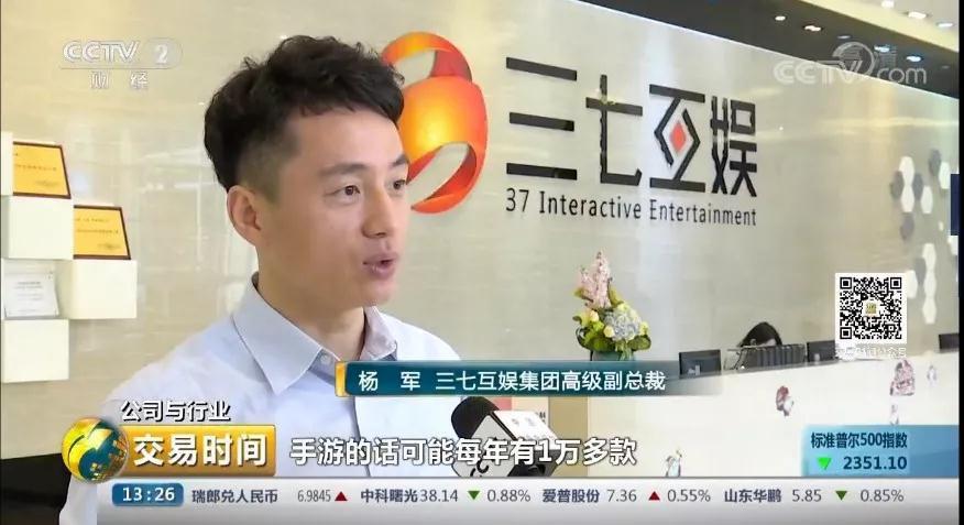 """央视采访三七互娱杨军:版号重开意义深远 坚持""""精品化"""""""