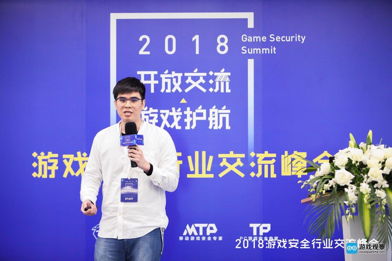 2018游戏安全行业交流峰会 开放交流为游戏护航