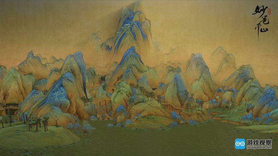 《绘真·妙笔千山》游戏中的《千里江山图》