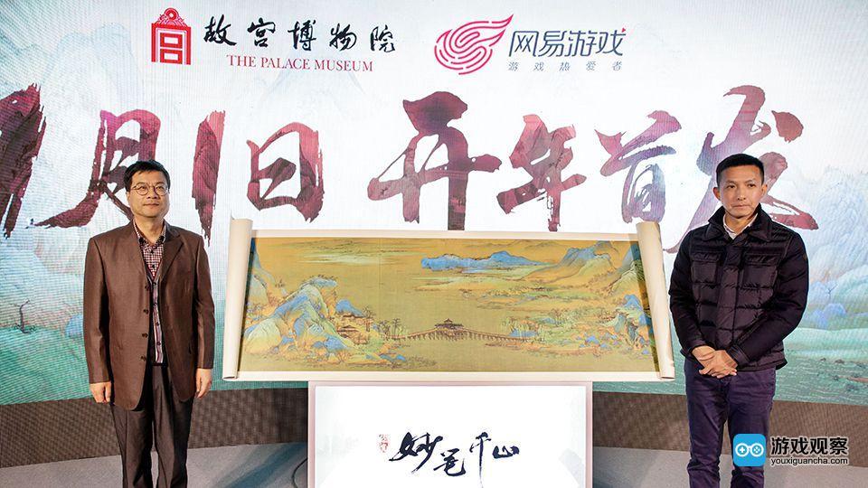 故宫博物院副院长冯乃恩和网易副总裁王怡共同宣布游戏上线时间