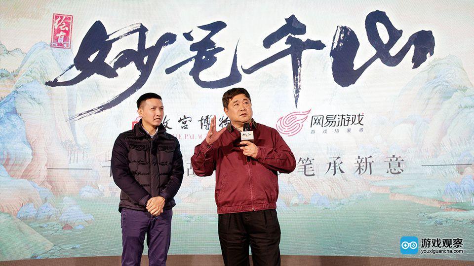 故宫博物院院长单霁翔(右)在发布会上致辞