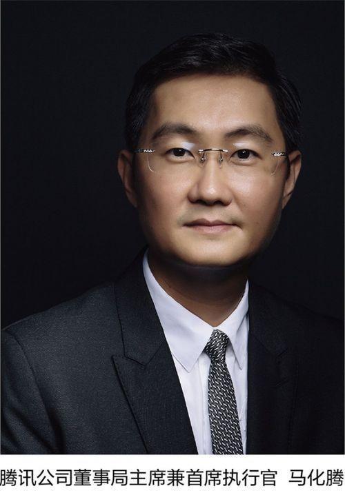 马化腾新年致辞:腾讯走到今天应该归功于这个时代