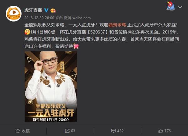 熊猫直播起诉主播跳槽违约 索赔3000万+禁播
