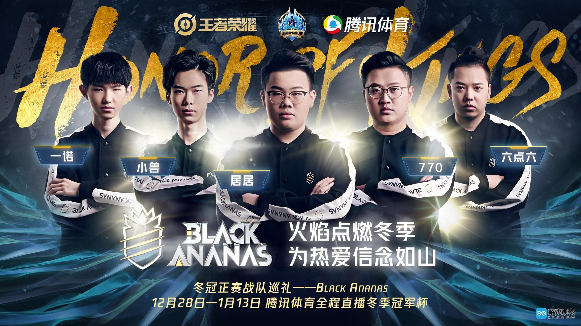 王者荣耀冬季冠军杯首秀 腾讯体育打造全民电竞盛典