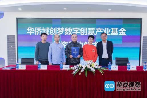 华侨城创梦数字创意产业基金7000万投资腾讯视频好时光影游社