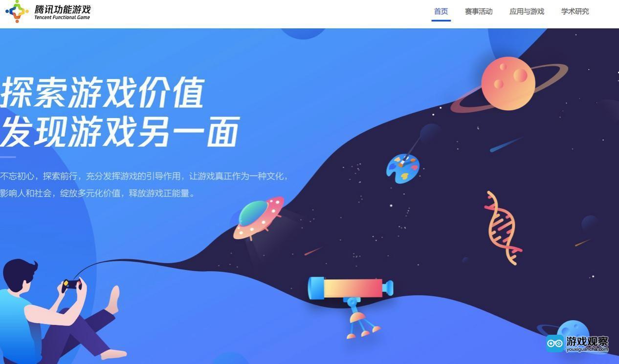 腾讯功能游戏官网上线 助TGC2019探索游戏价值