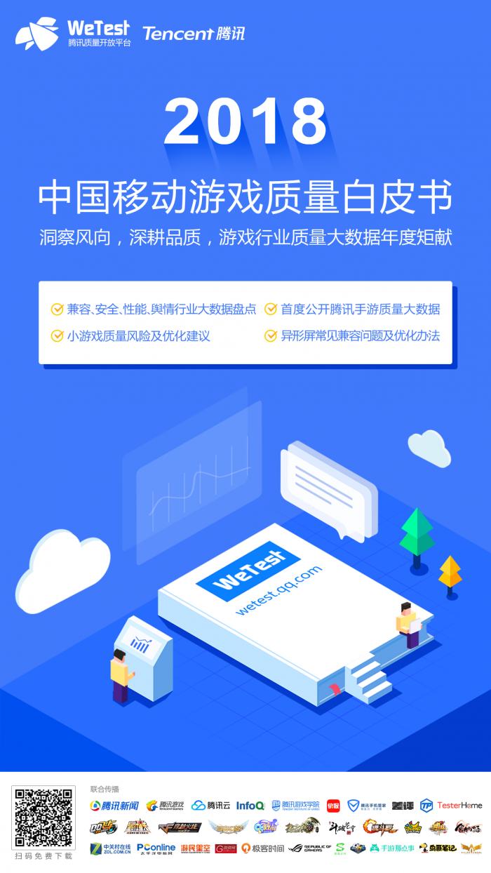 《2018中国移动游戏质量白皮书》正式发布