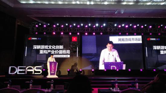 网易游戏吴鑫鑫DEAS致辞:游戏的多元创新与正向探索