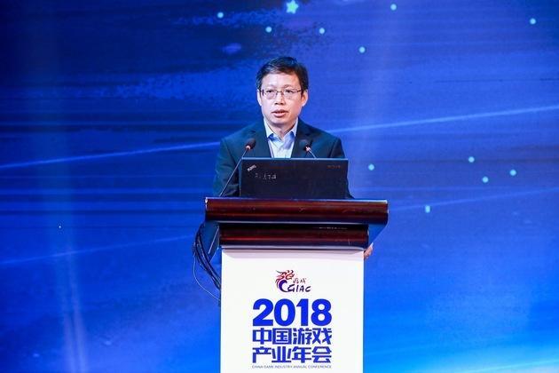 中宣部出版局副局长冯士新在2018年中国游戏产业年会上发言