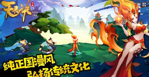 《天灵诀》致敬中国传统动画弘扬传统文化