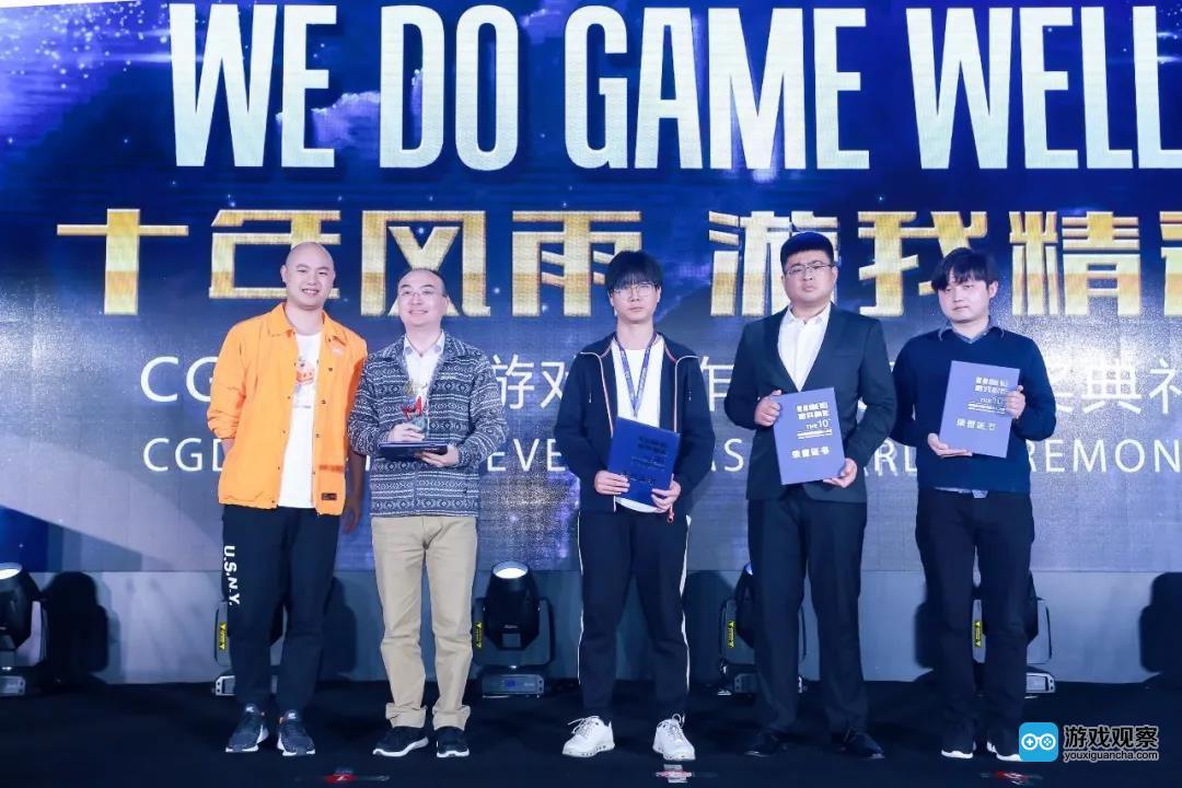 第十届CGDA优秀游戏制作人大赛颁奖盛典隆重举行