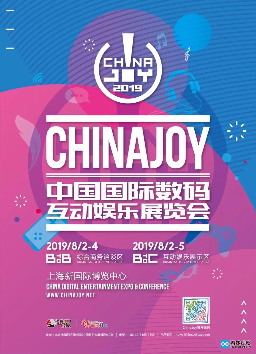 2019年ChinaJoy