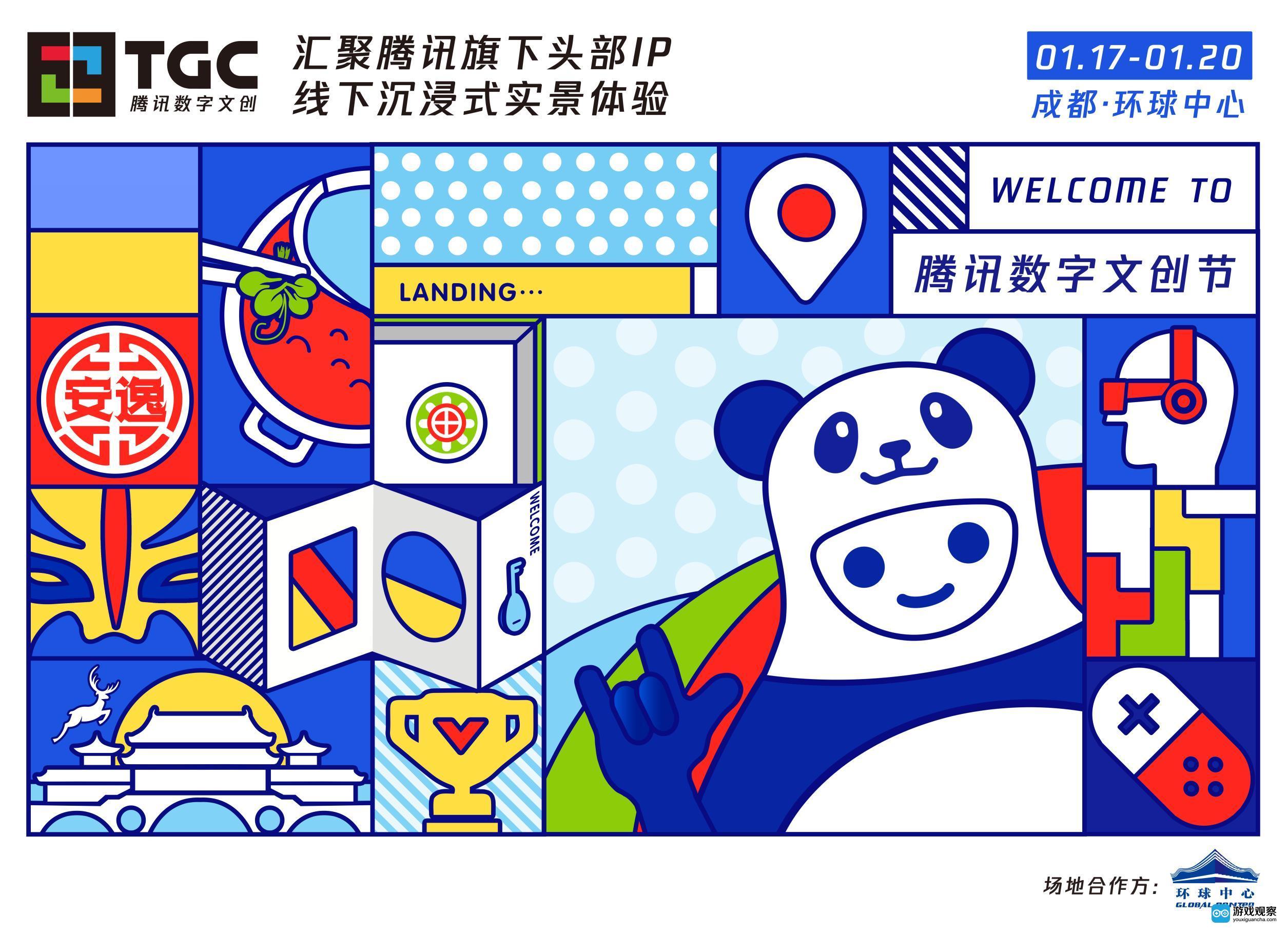 《狐妖小红娘》手游亮相TCG2019 数字文创赋能顶级国漫IP
