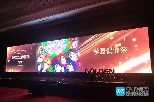 "《LoveLive! 学园偶像祭》获2018金翎奖""最佳二次元移动游戏"""