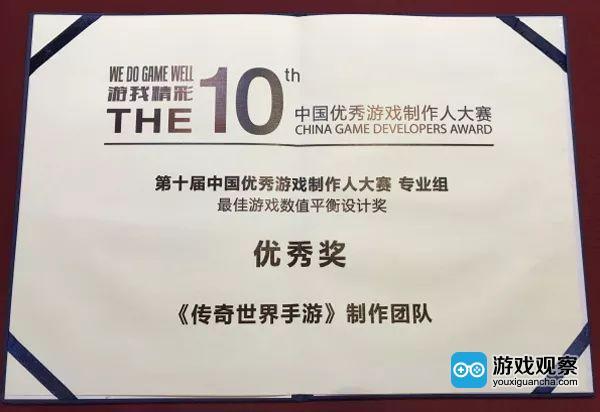 """《传奇世界手游》制作团队获CGDA""""最佳游戏数值平衡设计奖"""""""