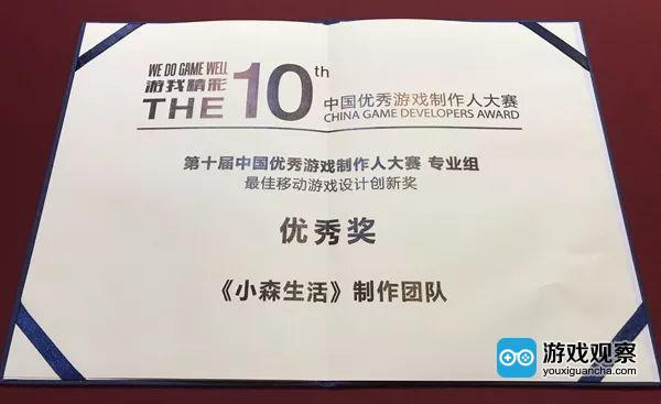 """《小森生活》制作团队获""""最佳移动游戏设计创新奖"""""""