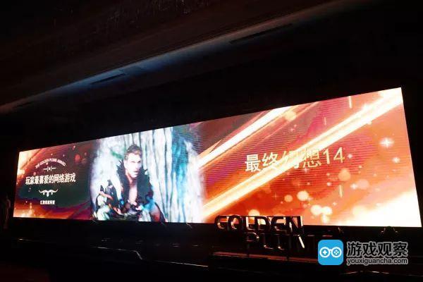 """《最终幻想14》获金翎奖""""玩家最喜爱的网络游戏"""""""