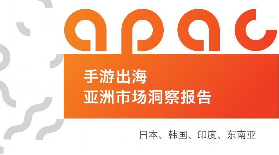 亚洲手游市场出海报告:东南亚蓝海 印度是新机遇
