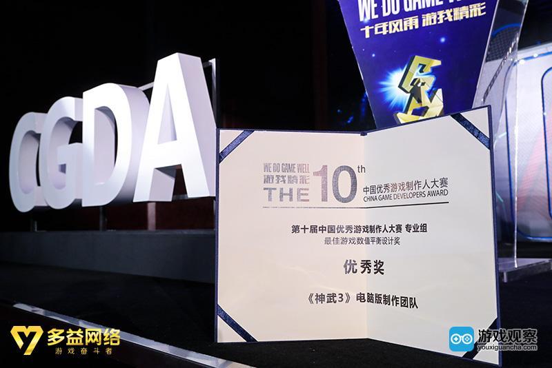 《神武3》电脑版制作团队获得CGDA最佳游戏数值平衡设计奖