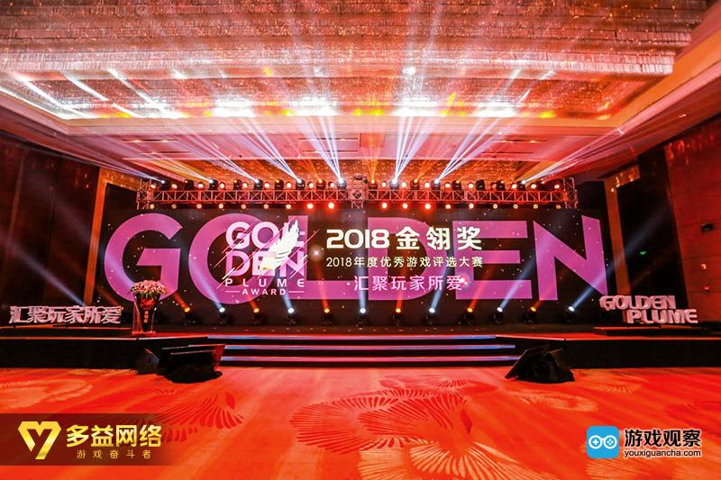 2018金翎奖颁奖年度优秀游戏评选大赛现场