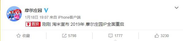 淘米游戏宣布2019年全面重启《摩尔庄园》IP