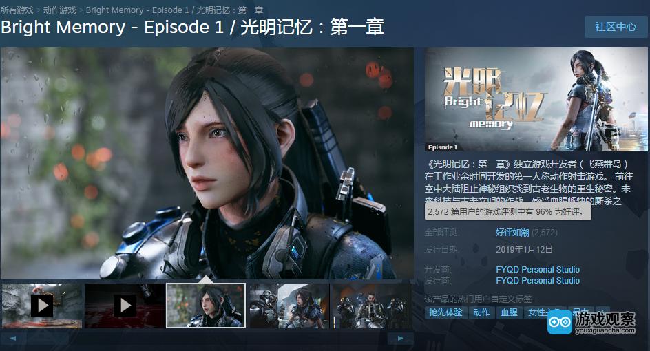 游戏内容较少的《光明记忆》收获玩家大量好评