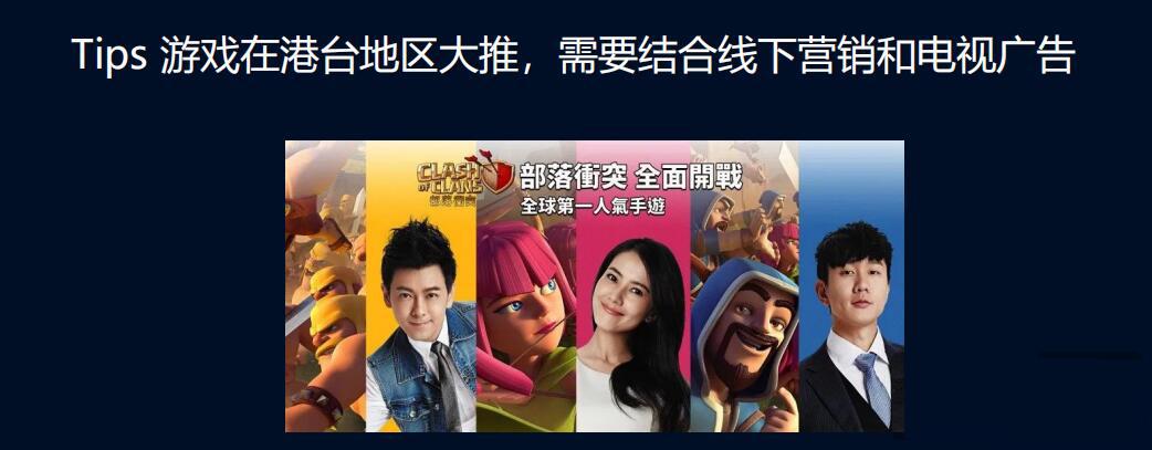 东南亚做游戏要分级,港台推广必选电视广告